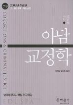 아담교정학(7·9급)(2007)