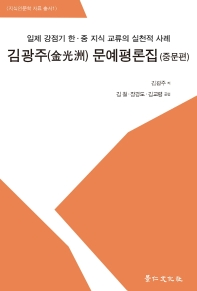 김광주 문예평론집(중문편)(지식인문학 자료 총서 1)