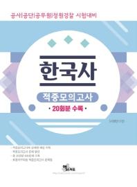 한국사 적중모의고사(2019)