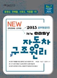 공무원(운전) 자동차구조원리(2015)(It's easy)  /새책수준 ☞ 서고위치:RM 6
