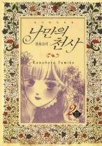 나만의 천사 관용소녀. 2
