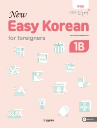 Easy Korean 1B for foreigners(New)(개정판)(CD1장포함)
