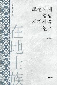 조선시대 영남 재지사족 연구