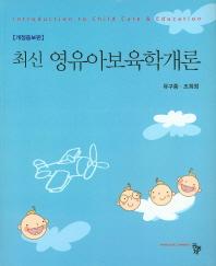영유아보육학개론(최신)(개정증보판)(양장본 HardCover)