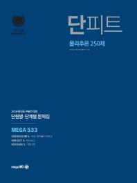 물리추론 250제 단원별 단계별 문제집(PEET)(2018) // 새책