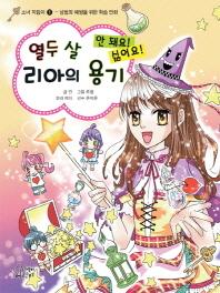 열두 살 리아의 용기(소녀 지킴이 1)