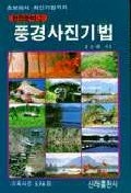 풍경사진기법(완전 분석)