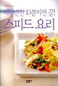 매일반찬 10분이면 끝 스피드요리(기초 요리 시리즈 8)