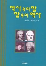 역사 속의 말,말 속의 역사(2판)
