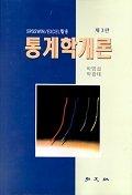 통계학 개론(3판)