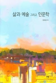 삶과 예술 그리고 인문학