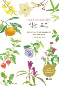 식물 도감(보급판)(세밀화로 그린 보리 어린이 1)