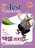 엑셀 2007(종합정보활용능력평가)(국가공인)(E TEST PROFESSIONALS)