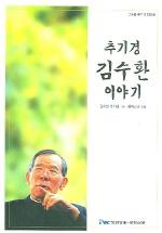 추기경 김수환 이야기