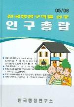 인구총람 (전국행정구역별 상주) (05/06)