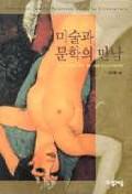 미술과 문학의 만남 (정가12,000원)