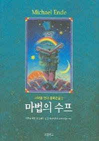 마법의 수프 (미하엘 엔데 동화전집 2)