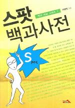 스팟 백과사전(액션 러닝 시리즈 1)