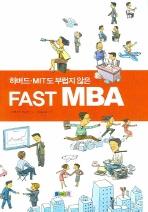 하버드 MIT도 부럽지 않은 FAST MBA(양장본 HardCover)