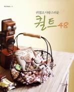 퀼트 48(귀엽고 사랑스러운)(MY UTOPIA 6)