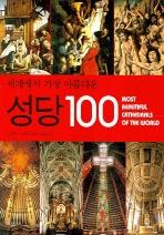 세계에서 가장 아름다운 성당 100(양장본 HardCover)