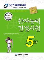 한자능력검정시험 5급(4판)