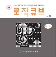 로직큐브 VOL. 12(일러스트로직 퍼즐 무크 시리즈)