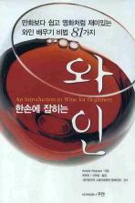 한손에 잡히는 와인(2판)