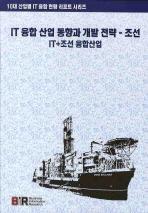 IT 융합 산업 동향과 개발 전략: 조선(10대 산업별 IT 융합 현황 리포트 시리즈)