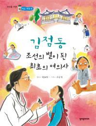 김점동 조선의 별이 된 최초의 여의사(세상을 바꾼 작은 씨앗 8)
