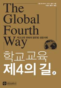 학교교육 제4의 길. 2: 학교교육 변화의 글로벌 성공사례