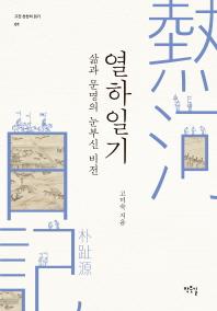 열하일기: 삶과 문명의 눈부신 비전(고전 찬찬히 읽기 1)(반양장)