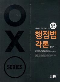 오엑스 행정법각론(2013)(기본서와 함께 보는)(OXslim Series)