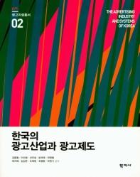 한국의 광고산업과 광고제도(광고지성총서 2)