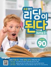 초등영어 리딩이 된다 Jump. 2