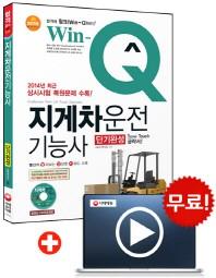 지게차운전기능사 단기완성(2015)(Win-Q(윙크))(CD1장포함)