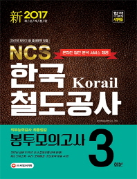 NCS 한국철도공사 봉투모의고사(3회분)(2017)(봉투형)