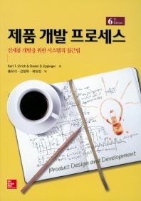 제품 개발 프로세스(6판)(양장본 HardCover)