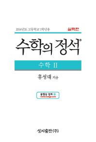 수학2: 실력편(고1)(2017)(수학의 정석)