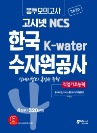 한국수자원공사 K-water 봉투모의고사 4회분/320문항(2020)