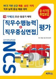 NCS 기반 직무수행능력+직무중심면접 평가. 15: 기계(3) 조선 항공기 제작