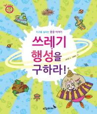쓰레기 행성을 구하라(푸른숲 새싹 도서관 19)(양장본 HardCover)