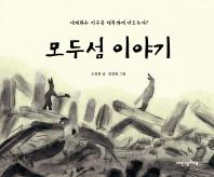 모두섬 이야기(내인생의 그림책 61)(양장본 HardCover)