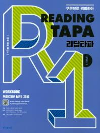 Reading TAPA(리딩파타) Level. 1(구문으로 격파하는)