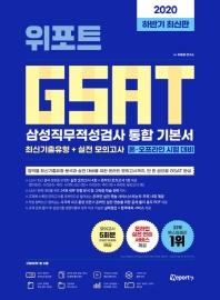 GSAT 삼성직무적성검사 통합 기본서 온라인 시험 대비(2020 하반기)(위포트)