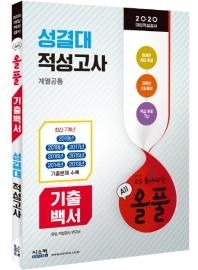기출백서 성결대 적성고사(계열공통)(2020)(올풀)