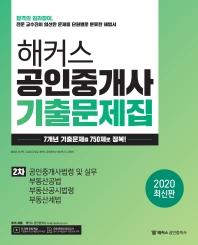 공인중개사 2차 기출문제집(2020)