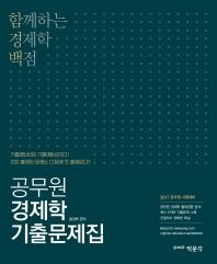 공무원 경제학 기출문제집(2017)(함경백)
