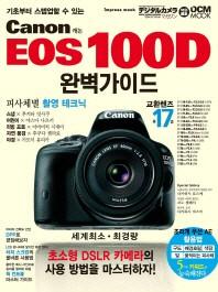 캐논 EOS 100D 완벽가이드
