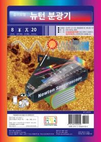 뉴턴 분광기(종이모형)
